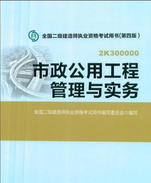 2014年全国二级建造师执业资格考试用书 市政公用工程管理与实务