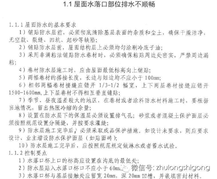 内部资料!建设工程质量通病防治手册2014版