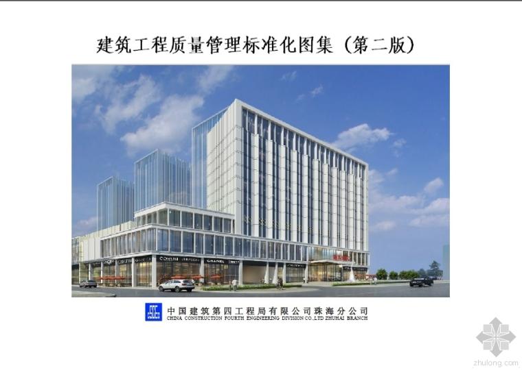 中建四局珠海公司工程质量标准化图集(第二版)