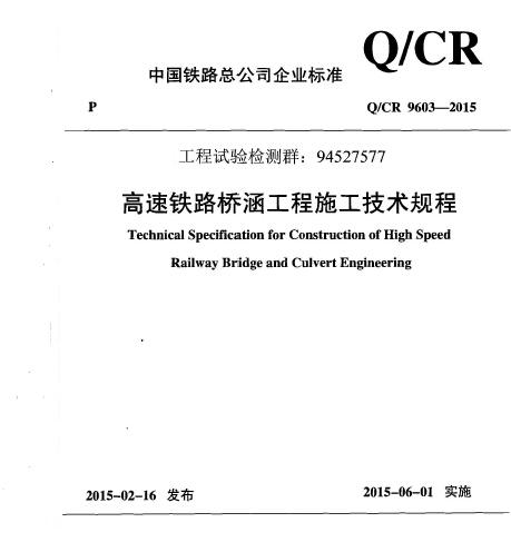 Q-CR_9603-2015高速铁路桥涵工程施工技术规程
