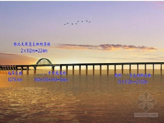 [地标建筑]公铁两用跨长江大桥实施性施工组织设计209页(悬臂拼装 钢套箱)