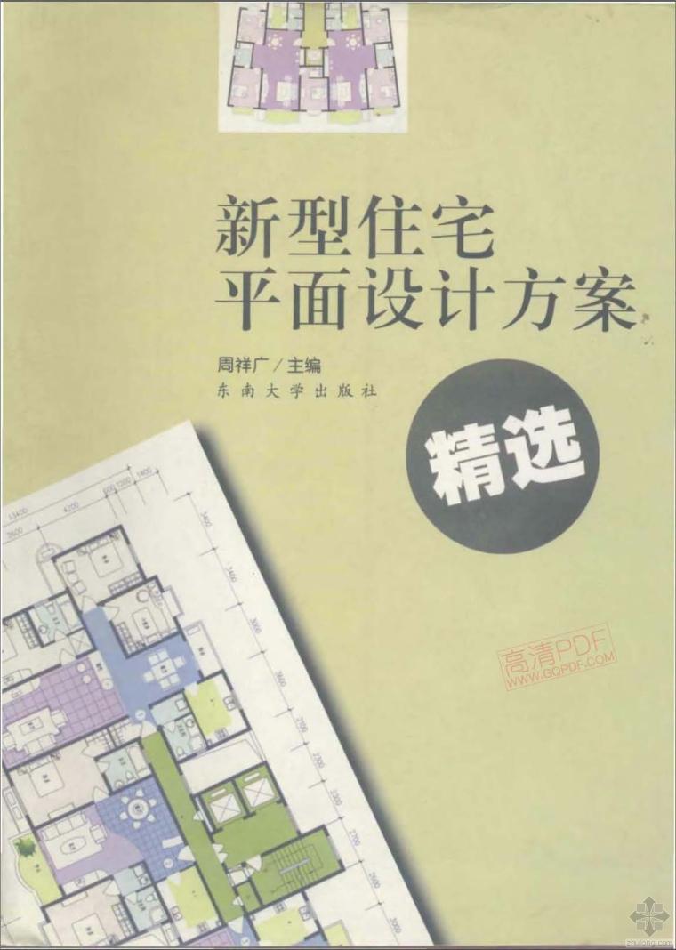 新型住宅平面设计方案 周祥广