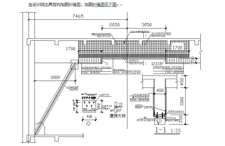 碳纤维片材、包钢加固在某改造工程中的应用