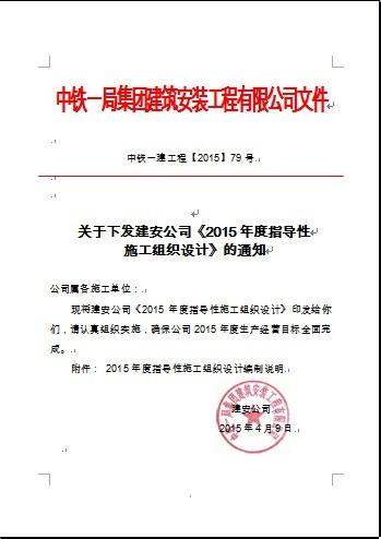 中铁一局建安公司2015年度指导性施工组织设计