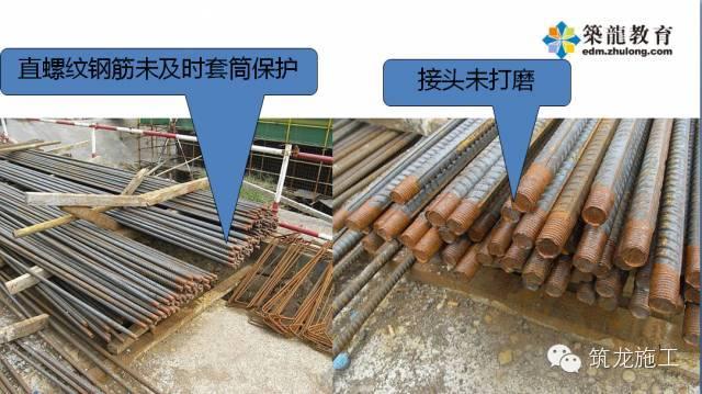 建筑施工质量问题预防与处理 | 钢筋工程