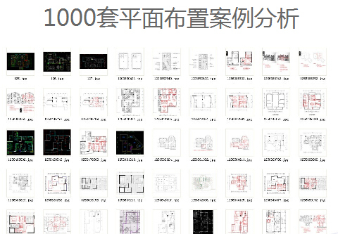 1000套平面布置案例分析