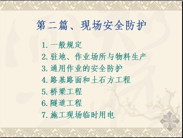 云南省高速公路施工标准化实施要点第二篇现场安全防护