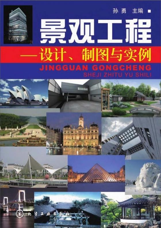 景观工程—设计、制图与实例 孙勇2010 1