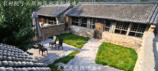 陈益峰:农村院子住宅风水