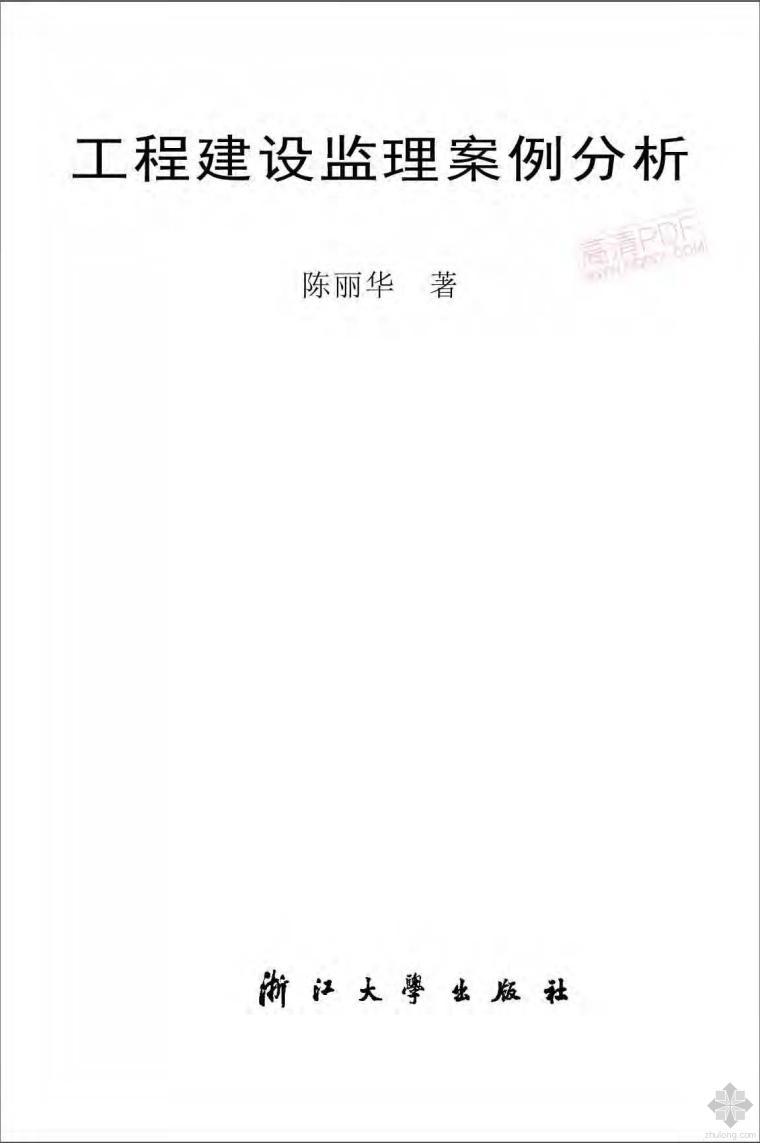 工程建设监理案例分析 陈丽华