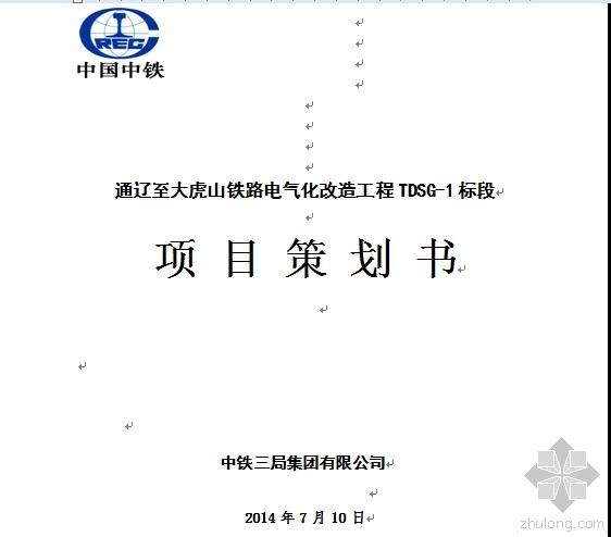 通辽至大虎山铁路电气化改造工程TDSG-1标段项目策划书