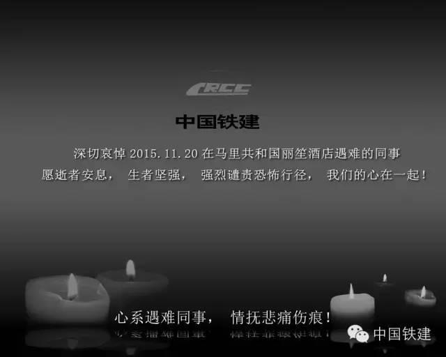 沉痛哀悼|中国铁建三位兄弟在马里恐怖袭击事件中不幸遇难