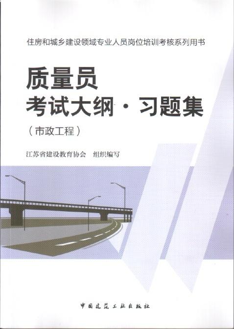 质量员考试大纲·习题集(市政工程)