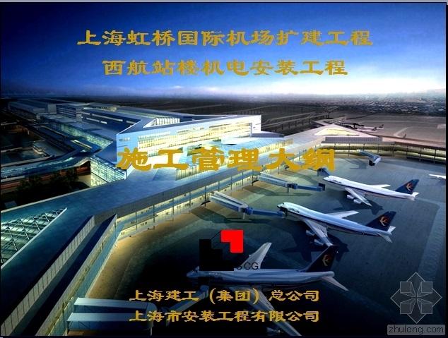 虹桥西航站楼机电安装工程施工管理大纲