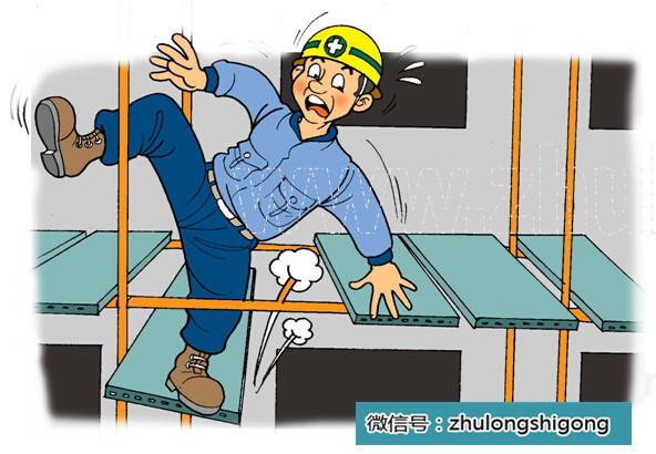 [漫画版]施工员安全施工注意事项!!!
