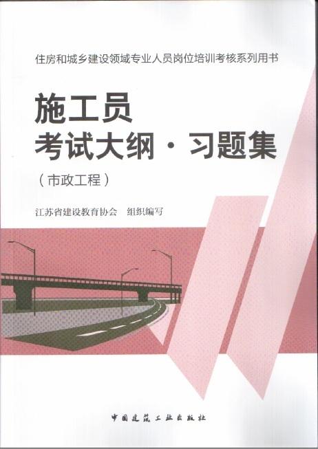 施工员考试大纲·习题集(市政工程)