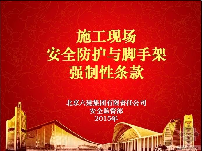 北京六建施工现场安全防护与脚手架强制性条款