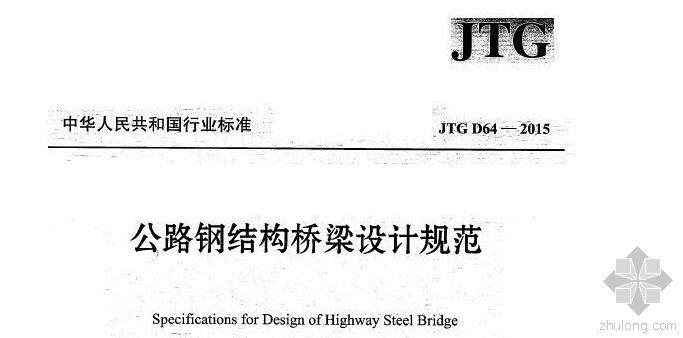 《公路钢结构桥梁设计规范(JTGD64—2015日)