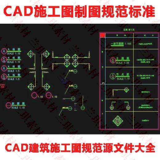 CAD制图规范及技巧整理