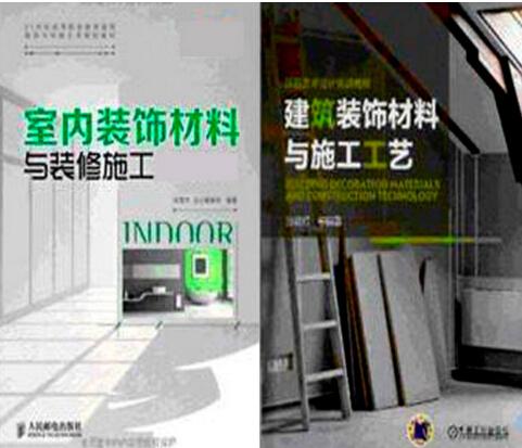 室内设计材料与施工