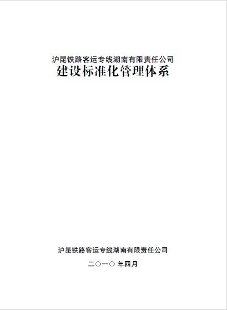 沪昆铁路客运专线湖南有限责任公司建设标准化管理体系
