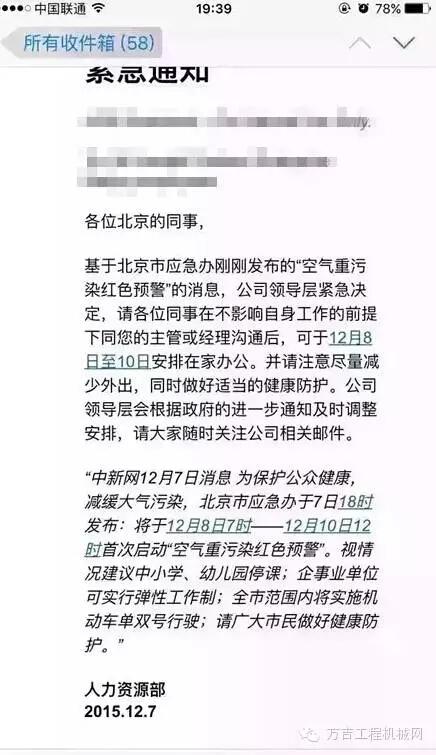 今天的北京,能出来施工的都是亡命之徒-1