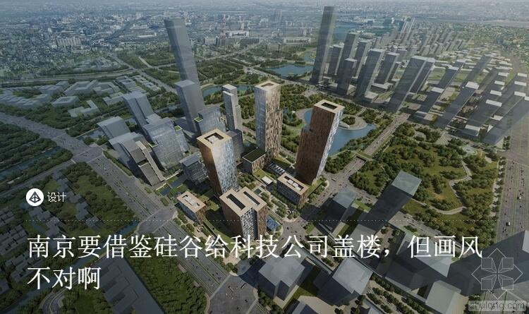南京要借鉴硅谷给科技公司盖楼,但画风不对啊