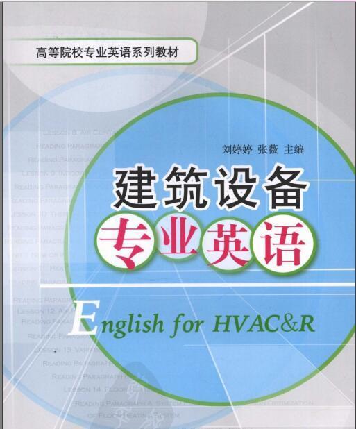 建筑设备专业英语
