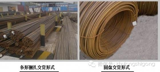 图解万科钢筋工程施工标准化做法