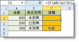 项目上最常用的Excel函数公式大全,现在看还不晚