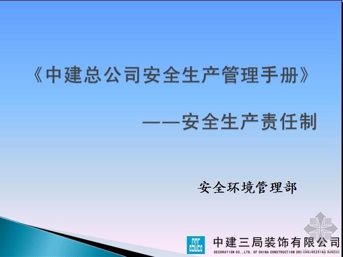 中建总公司安全生产管理手册-安全生产责任制