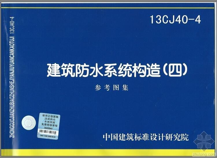 13CJ40-4 建筑防水系统构造(四)