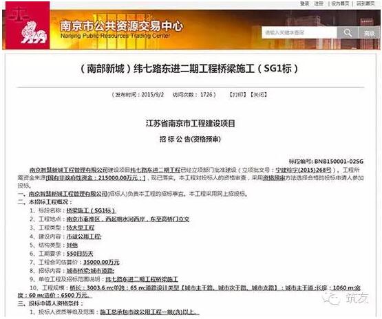 中铁摊上大事儿了!中铁四局分公司被曝投标作假!