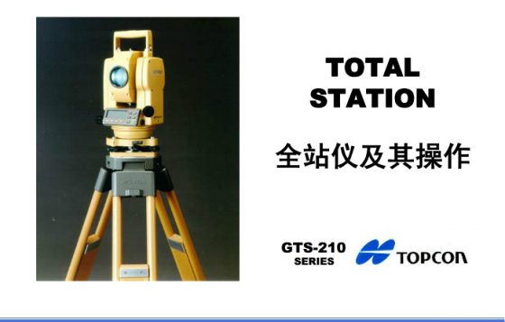 """全站仪坐标放样及施工测量操作,这篇够不够""""全""""?"""