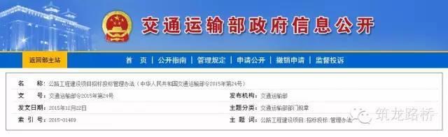 """交通部""""公路建设项目招标投标管理办法"""",明年2月实行,附全文"""