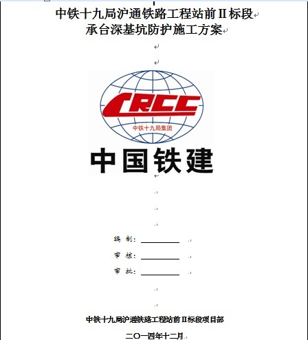 中铁十九局沪通铁路工程站前Ⅱ标段承台深基坑防护施工方案