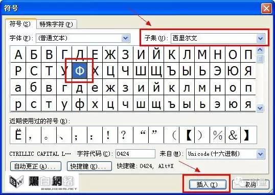 CAD、Word里怎么打出各种钢筋符号?
