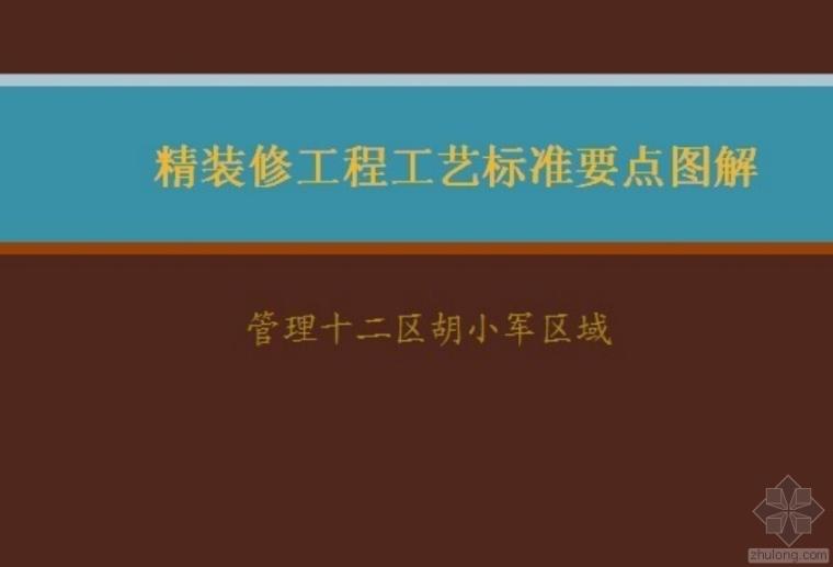 金螳螂(内部资料)精装修工程工艺标准