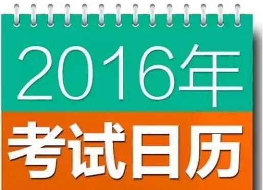 2016年超萌考试日历,拿走不谢 !