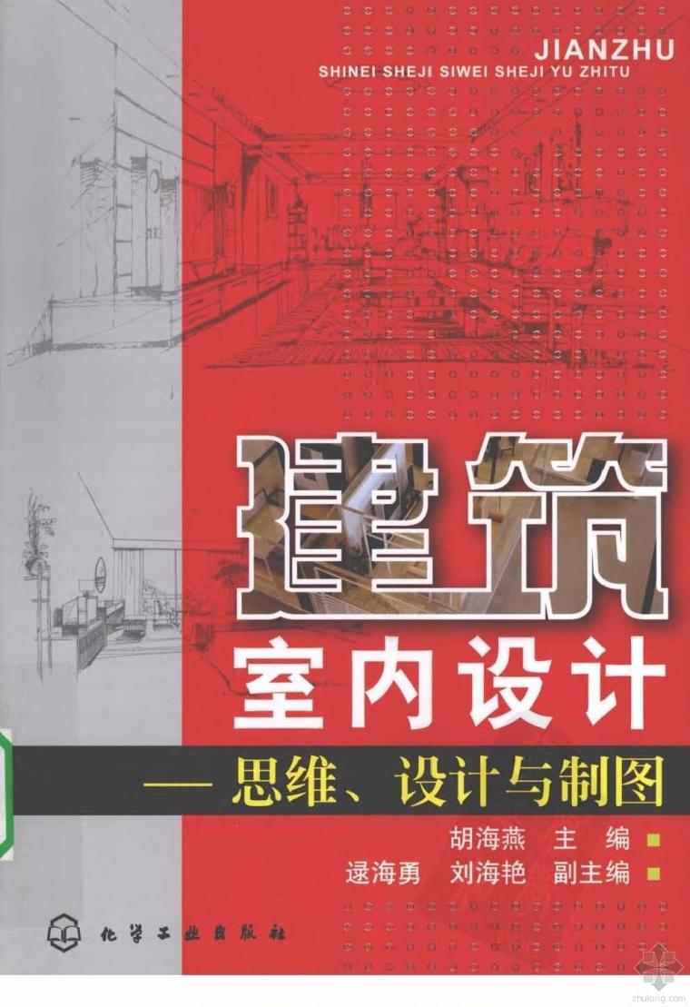 建筑室内设计-思维、设计与制图 胡海燕