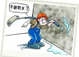 装修啥最重要?防水防水防水,重要问题说三遍