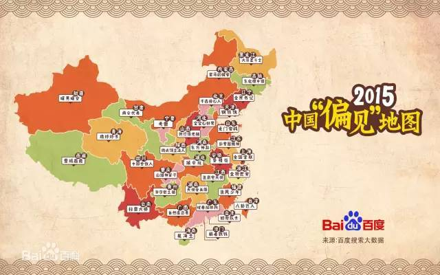 """中国版的""""偏见地图""""出炉,不一样的中国!"""