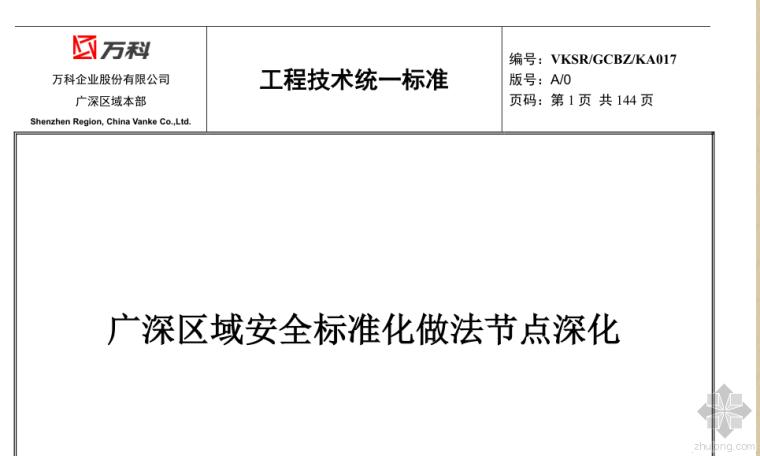 建设工程文明施工与安全防护图集-2013万科华南版