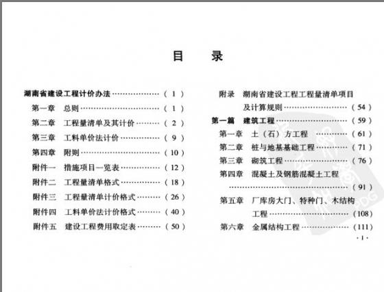 湖南省建设工程计价办法-03