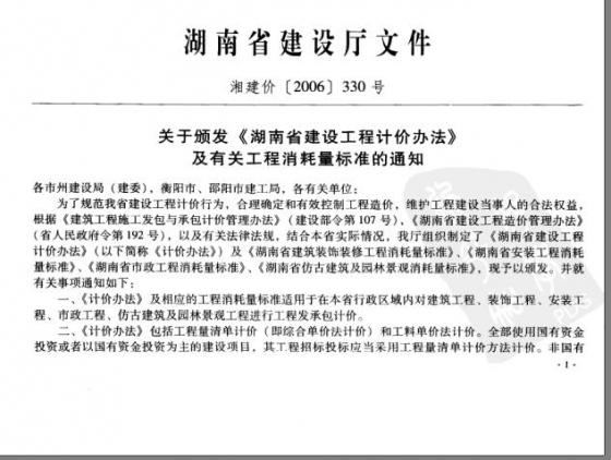 湖南省建设工程计价办法-02