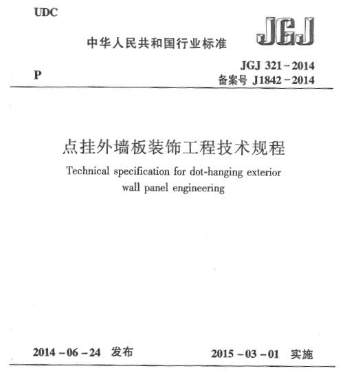 JGJ 321-2014 点挂外墙板装饰工程技术规程免费下载