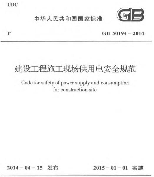 GB50194-2014 建设工程施工现场供用电安全规范免费下载