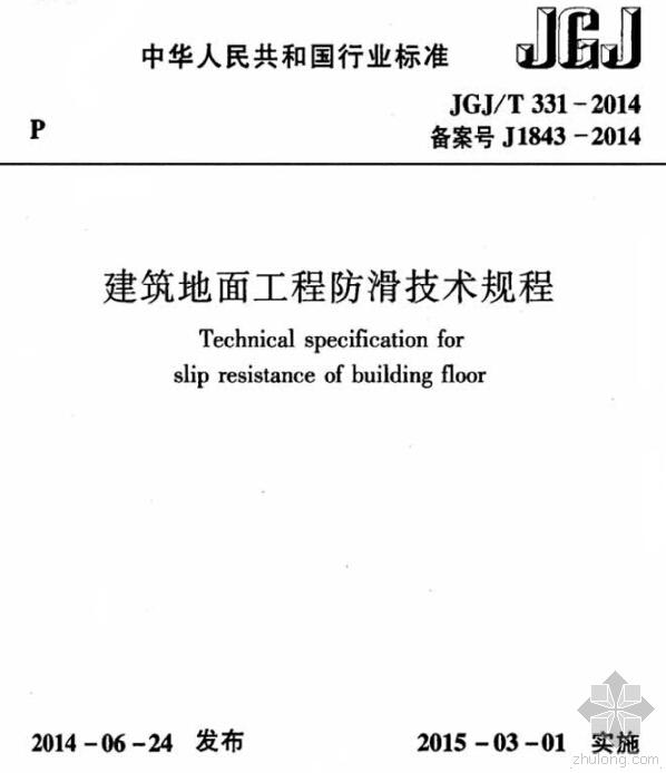 JGJ/T331-2014建筑地面工程防滑技术规程免费下载