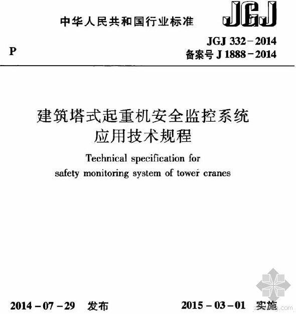 JGJ332-2014 建筑塔式起重机安全监控系统应用技术规程免费下载