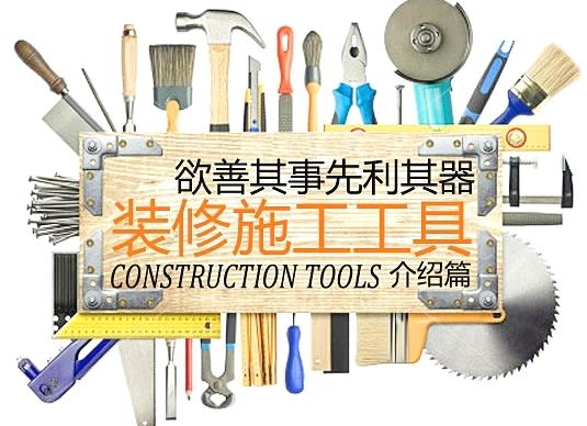 工厂易购百科:装修工具大全(一)